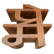 Robert Indiana PREM, steel sculputure